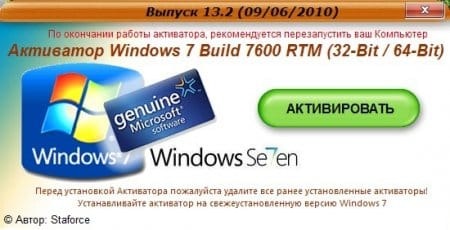 Активатор Windows 7 Build 7600 [Retail & OEM] (x86/x64) Выпуск 13.2 (09/06/2010)